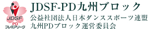 JDSF PD九州ブロック